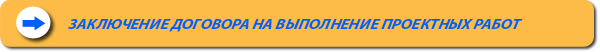 Заключение договора на выполнение проектных работ со строительной компании ООО Адам