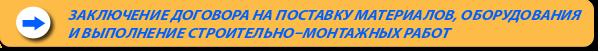 Заключение договора на поставку материалов, оборудования и выполнение строительно–монтажных работ с инженерной компанией ООО Адам