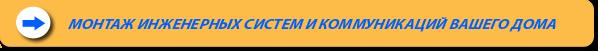 Инженерно-строительная компания ООО Адам осуществляет монтаж всех инженерных систем вашего дома, квартиры, офиса, промышленного здания